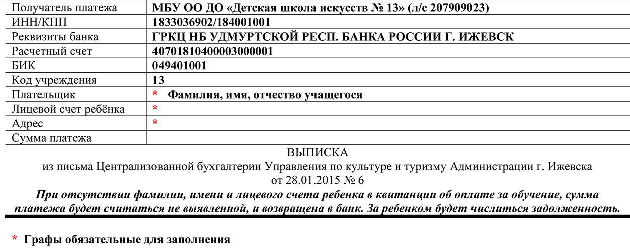 ДШИ №13 Ижевск Реквизиты