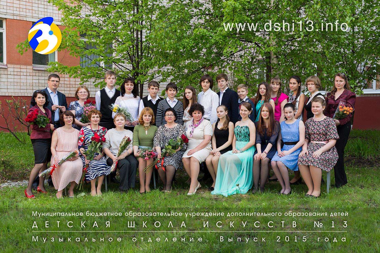 Поздравление выпускников родителями на выпускном вечере в