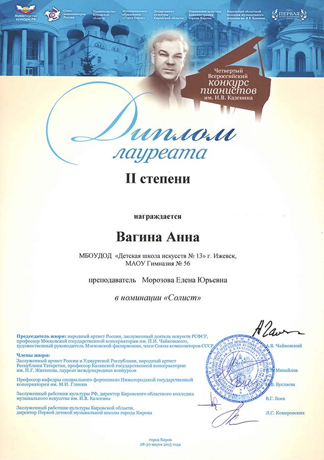Всероссийские конкурсы для пианистов