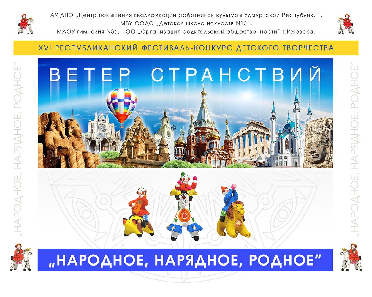 """ДШИ 13, Ижевск. """"Народное, нарядное, родное"""". 2015 год."""
