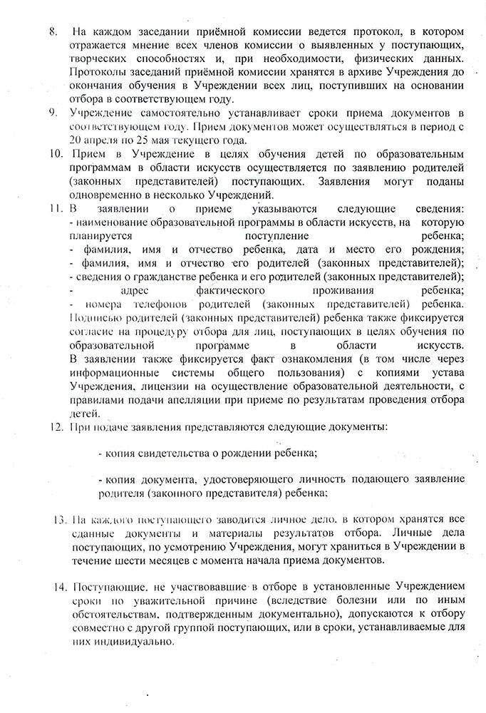 ДШИ №13 Ижевск.