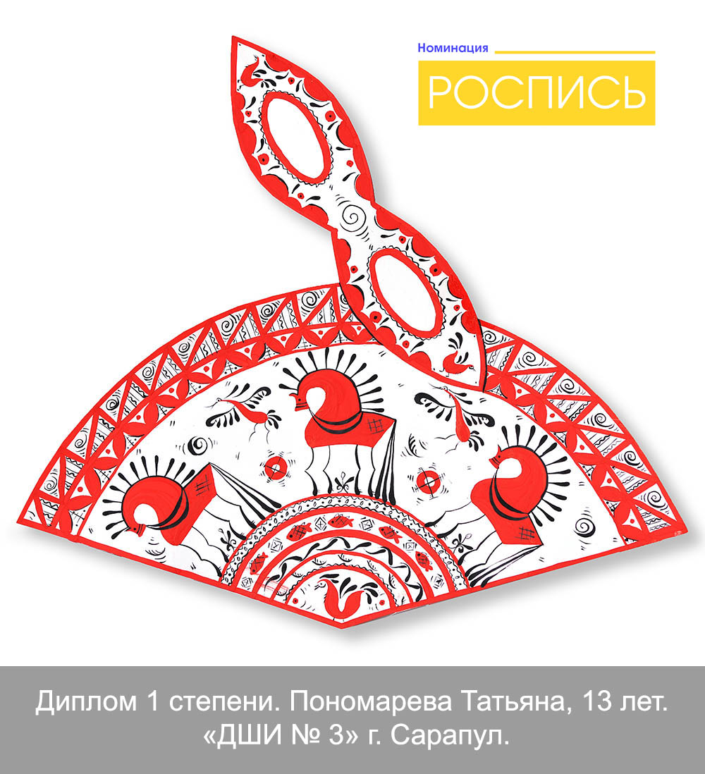 """ДШИ №13, Ижевск. """"Народное, нарядное, родное"""" 2018"""