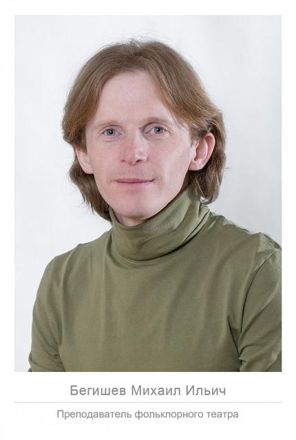Бегишев Михаил Ильич