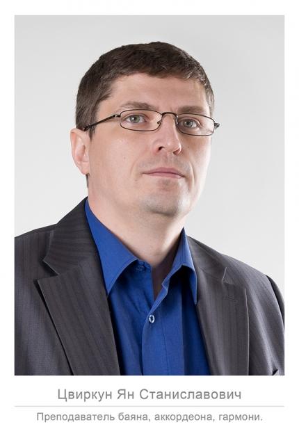 Цвиркун Ян Станиславович. Преподаватель баяна, аккордеона, гармони. ДШИ № 13, Ижевск.