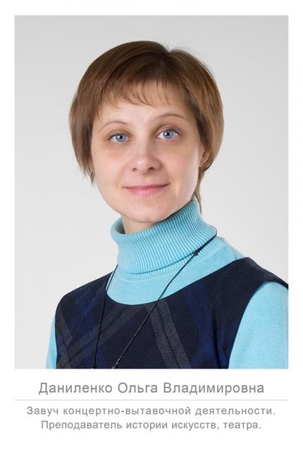 Даниленко Ольга Владимировна. Преподаватель истории искусства, основ театральной деятельности.