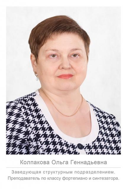 Колпакова Ольга Геннадьевна. Заведующая структурным подразделением. Преподаватель по классу фортепиано и синтезатора.