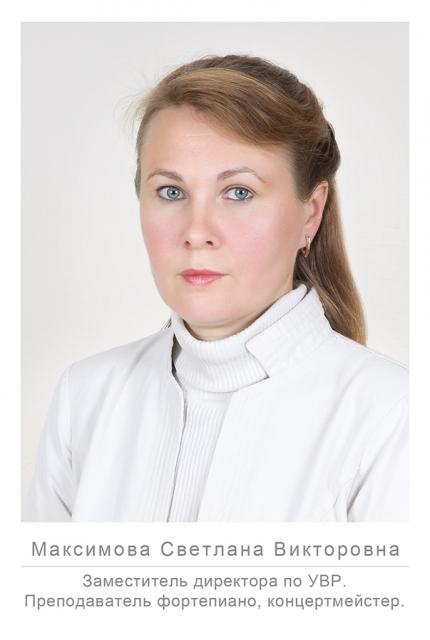 Максимова Светлана Викторовна. Заместитель директора по УВР. Преподаватель фортепиано, концертмейстер. ДШИ № 13, Ижевск.