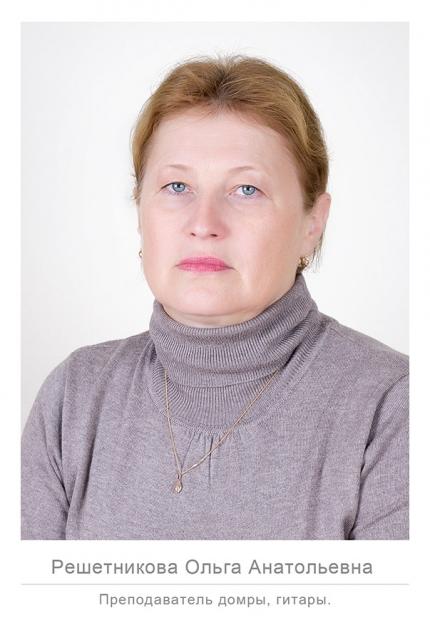Решетникова Ольга Анатольевна