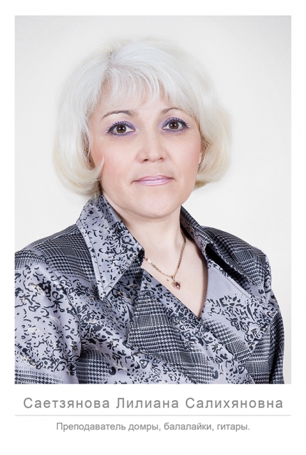 Саетзянова Лилиана Салихяновна. ДШИ № 13, Ижевск.
