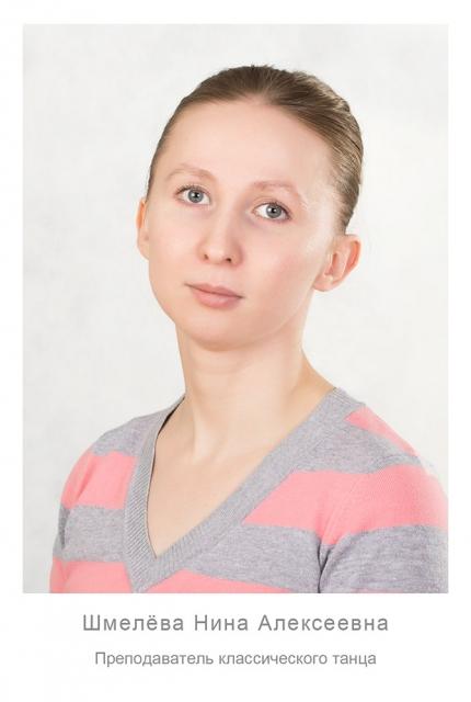 Шмелёва Нина Алексеевна. Преподаватель классического танца.