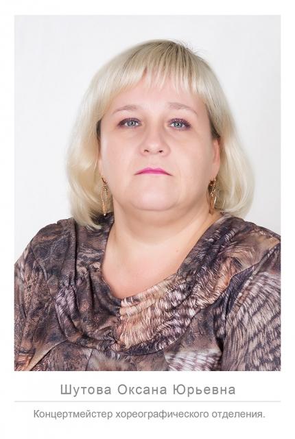 Шутова Оксана Юрьевна