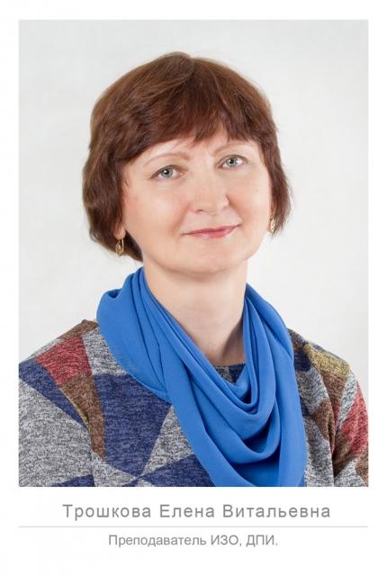 Трошкова Елена Витальевна. Преподаватель изобразительной деятельности подготовительного художественного отделения.