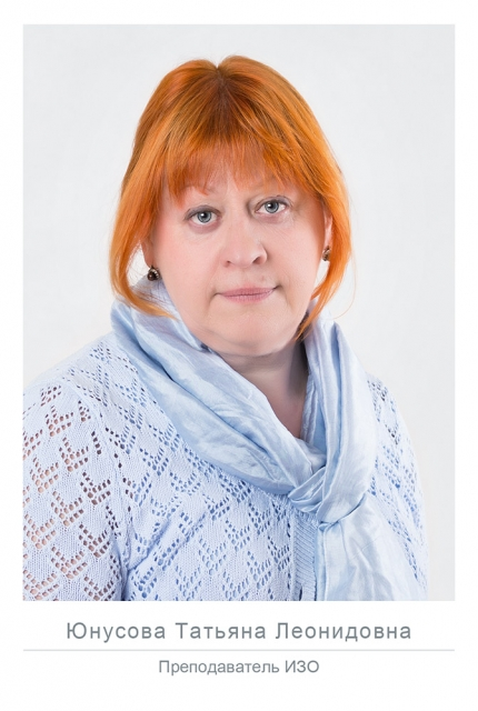 Юнусова Татьяна Леонидовна. Преподаватель ИЗО.