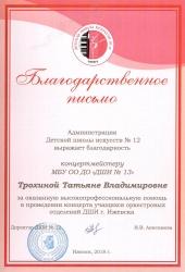 ДШИ №13, Ижевск. «Серебряные звуки».