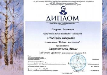 ДШИ №13, Ижевск.