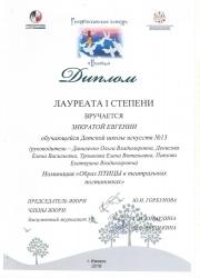 ДШИ №13, Ижевск. Образ птицы .