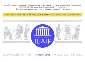 """ДШИ №13, Ижевск. """"Весь мир - театр"""""""