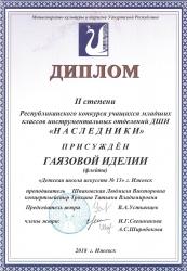 ДШИ №13, Ижевск. «Наследники»