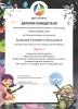 Победитель Всероссийской занимательной викторины «Музыковед» - Ермакова Елизавета, ДШИ №13, Ижевск.