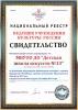ДШИ №13, Ижевск. Национальный Реестр.