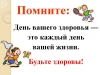 ДШИ №13, Ижевск. Всемирный день здоровья.