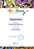 «АРТ-ОЛИМП» Ижевск ДШИ №13
