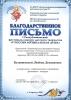 ДШИ №13, Ижевск. «У России музыкальная душа».