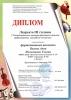 ДШИ №13, Ижевск. V Республиканский конкурс фортепианных ансамблей «Созвучие»