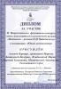 ДШИ №13, Ижевск. ЦСО. Воткинск - родина П.И. Чайковского.
