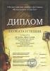 ДШИ №13, Ижевск. «Музыкальное открытие»